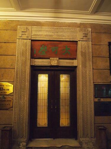 大可堂の入り口