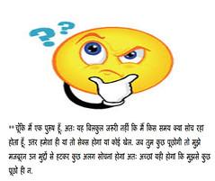 pg 8 (ptlb0142) Tags: jokes hindi