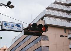 IMG_6091 (Jim 陳) Tags: 成田機場 上野 東京大學 阿美橫 tokyo ueno university