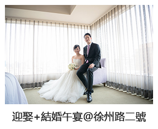 迎娶+結婚午宴@徐州路二號廳園會館