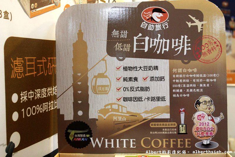 【白咖啡】品嘉國際.自助旅行咖啡