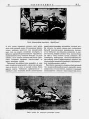 1911-04-25.  07.  20 (foot-passenger) Tags: 1911      automobilist russianstatelibrary rsl april russianillustratedmagazine