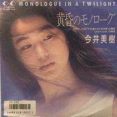 今井美樹:黄昏のモノローグ(JACKET F)