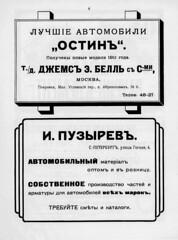 1911-04-25.  07.  06 (foot-passenger) Tags: 1911      automobilist russianstatelibrary rsl april russianillustratedmagazine