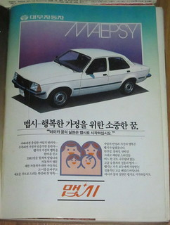 Seoul Korea vintage Korean advertising for 1983 Daewoo Maepsy car -