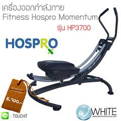 เครื่องออกกำลังกาย Fitness Hospro Momentum รุ่น HP3700