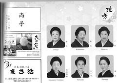 Kitano Odori 2013 019 (cdowney086) Tags: geiko katsuya  kamishichiken   teruyo katsumaru satoyuki    shimeyo