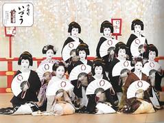 Kitano Odori 2014 010 (cdowney086) Tags: 芸舞妓 芸妓 舞妓 上七軒 北野をどり geiko maiko ichimomo ichiteru naosome katsuna umeshizu naohiro naosuzu umeka katsune naoko satohana