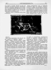 1911-04-25.  07.  17 (foot-passenger) Tags: 1911      automobilist russianstatelibrary rsl april russianillustratedmagazine