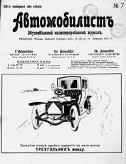 1911-04-25.  07.  00 1 (foot-passenger) Tags: 1911      automobilist russianstatelibrary rsl april russianillustratedmagazine