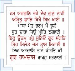 (DaasHarjitSingh) Tags: guru ramdas gurbani granth sggs srigurugranthsahibji singh waheguru satnaam