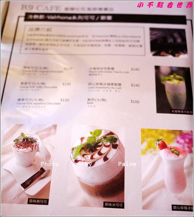 台北R9 Cafe (2).JPG