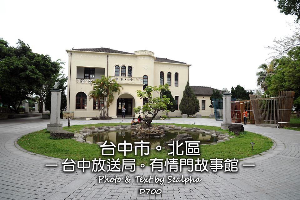 台中放送局.有情門故事館