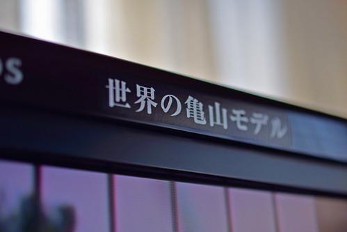 液晶テレビ 画像11