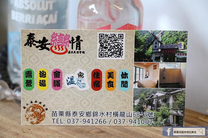 泰安戀情溫泉民宿神畫峽谷670