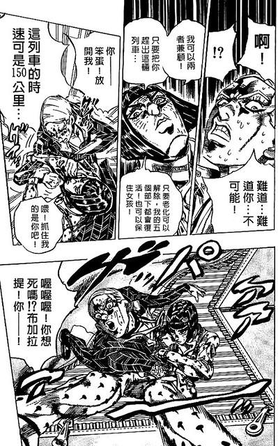 超有梗的JOJO冒險野郎『鋼鍊手指』替身能力 磁鐵人偶!~