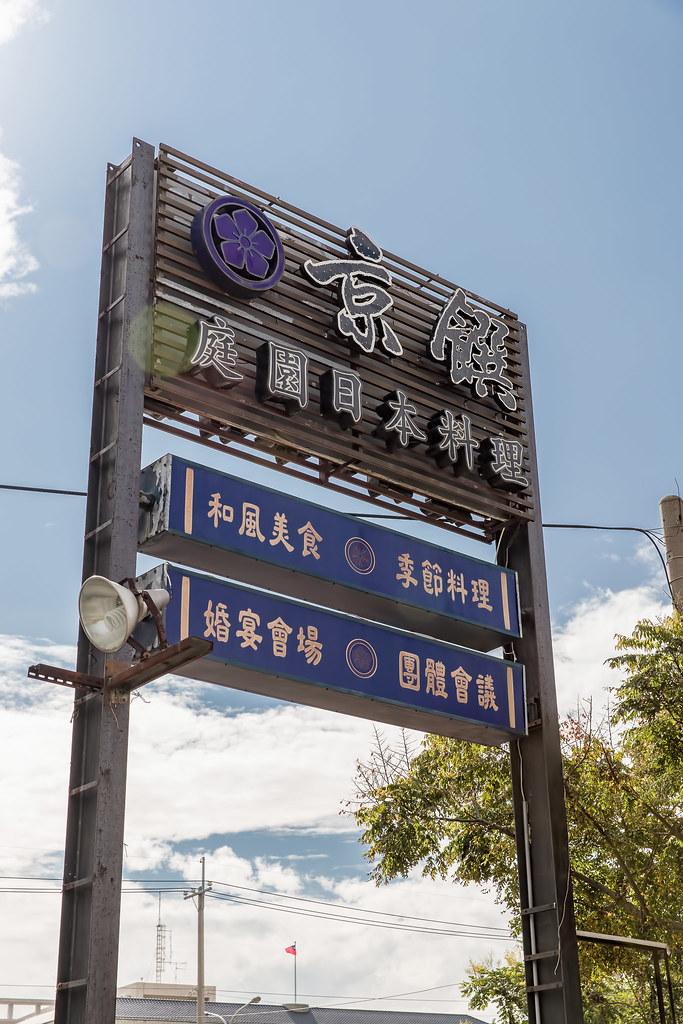 京饌,京饌日本料理,京饌庭園日本料理,婚攝卡樂,Willy&Eva002