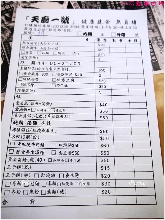 桃園天廚一號素食料理 (3).JPG