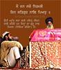 ਸੇ ਜਨ ਸਚੇ ਨਿਰਮਲੇ (DaasHarjitSingh) Tags: srigurugranthsahibji sggs sikh sikhism singh satnaam waheguru gurbani guru granth