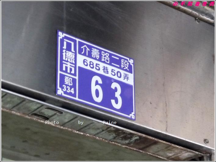 八德松柏林蛋餅 (1).JPG