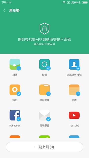 Screenshot_2016-09-26-13-11-26-380_com.miui.securitycenter