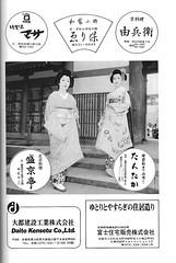 Gion Odori 1980 025 (cdowney086) Tags: gionhigashi fujima gionodori    1980s geiko geisha   maiko  kanoy somey