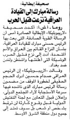 رسالة مبارك الى القادة العراقية نزعت فتيل الحرب (أرشيف مركز معلومات الأمانة ) Tags: مبارك صدامحسين