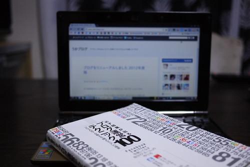 ブログとプロブロガー本