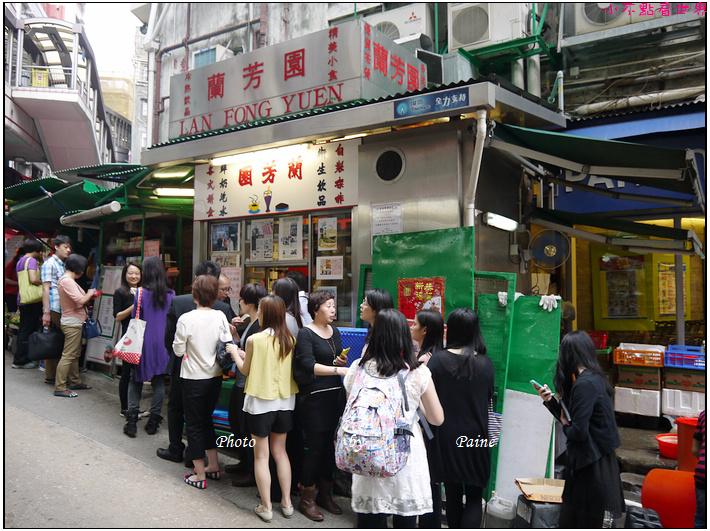 香港中環蘭芳園老店 (13).JPG