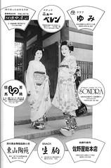Gion Odori 1980 012 (cdowney086) Tags: gionhigashi fujima gionodori    1980s geiko geisha   maiko  naoko tsunehisa