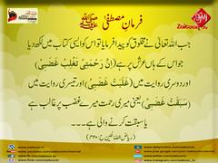 13-11-16) zuyufur rehman copy (zaitoon.tv) Tags: mohammad prophet islamic hadees hadith ahadees islam namaz quran nabi zikar