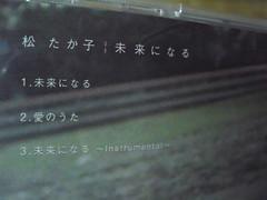 原裝絕版 2005年 4月6日 松隆子 MATSU TAKAKO 松たか子 未来になる CD 原價 1100yen 中古品 5