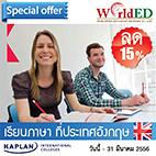 worlded เรียนต่อต่างประเทศ เรียนอังกฤษ อาจารย์สงวน