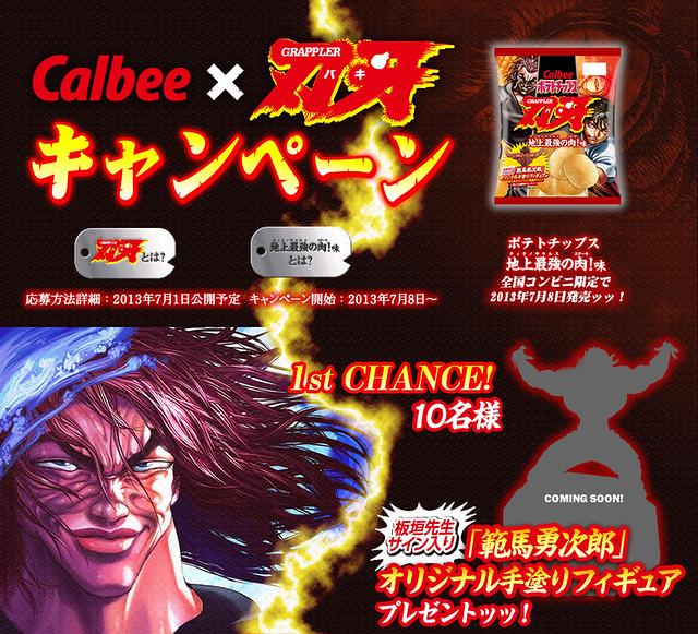 卡樂比『刃牙』洋芋片『地上最強的肉!口味』抽選簽名人偶