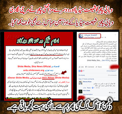 '  '      #WellDone #AeinAbbas #ShiiteMedia (ShiiteMedia) Tags: muharam 1438 ashura shia shiite media killing genocide news urdu      channel q12