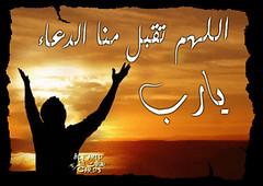 اللهم تقبل منا الدعاء يا رب AlafriD (Alfaridspace) Tags: يا اللهم رب منا تقبل الدعاء alafridspace alafrid