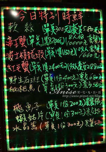 富美海鮮火鍋_010.jpg