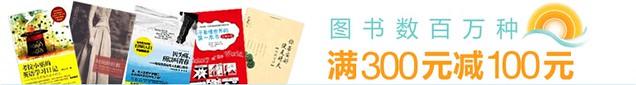 7185853695 ee8e4780df z 亚马逊中国:图书数百万种满300元减100元促销活动,输入优惠码AJN5QYD8