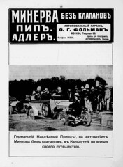 1911-02-25.  04  23 (foot-passenger) Tags: 1911      russianstatelibrary russianillustratedmagazine rsl automobilist february
