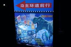 Window of the World (the waving cat) Tags: shenzhen china windowoftheworld