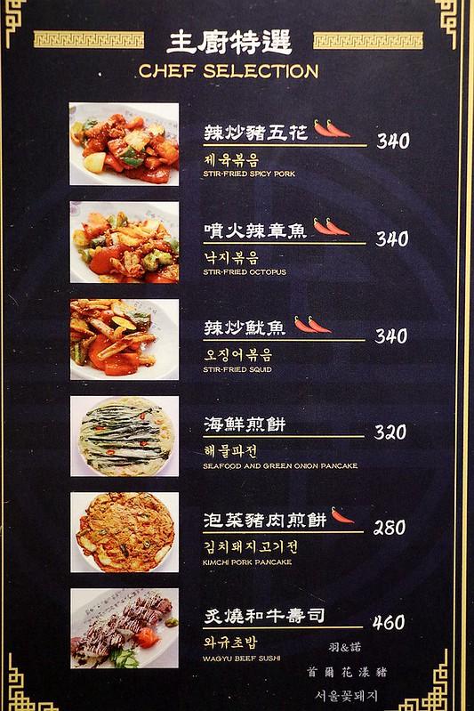 首爾花漾豬士林韓式料理274