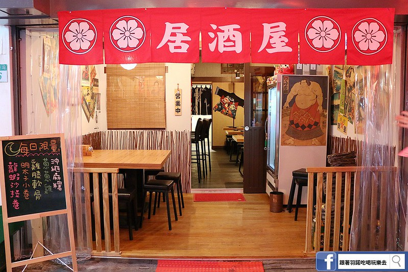 尻居酒屋民生東路日式居酒屋串燒烤物小酌006