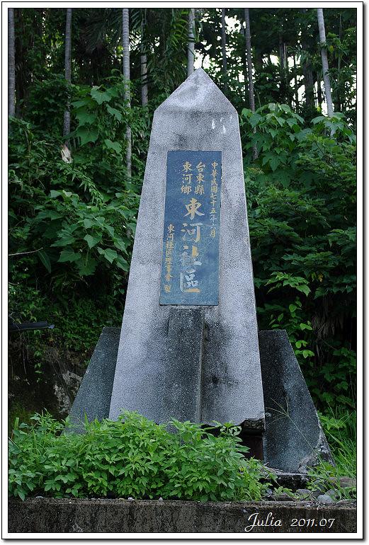 東河橋~ (12)