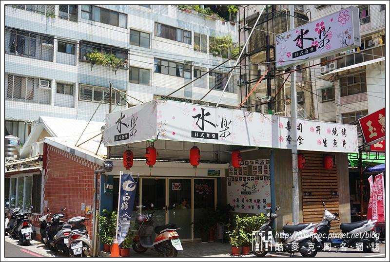 水樂日式食堂