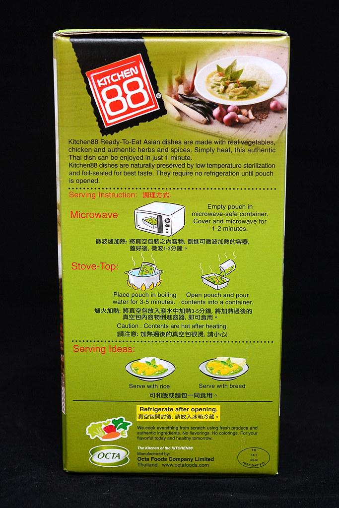 Kitchen88 綠咖哩
