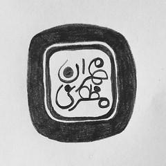 Sketch for my name seal stone (mehran_mozaffari) Tags: persian iran arabic calligraphy islamic nastaliq  persiancalligraphy