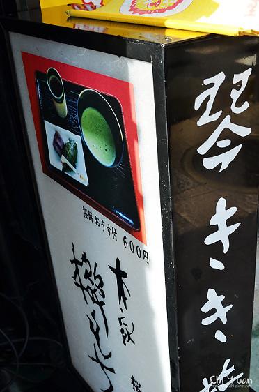 嵐山櫻餅04.jpg