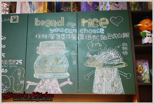 大吉漢堡食堂02.jpg