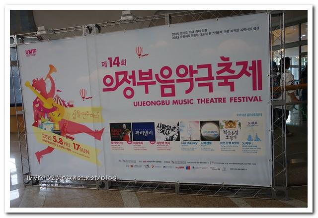 의정부음악극축제13