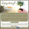 Ruling of Sadqa in Quran (Ad'deen u Naseeha) Tags: sadqainquran sadaqa sadaqah